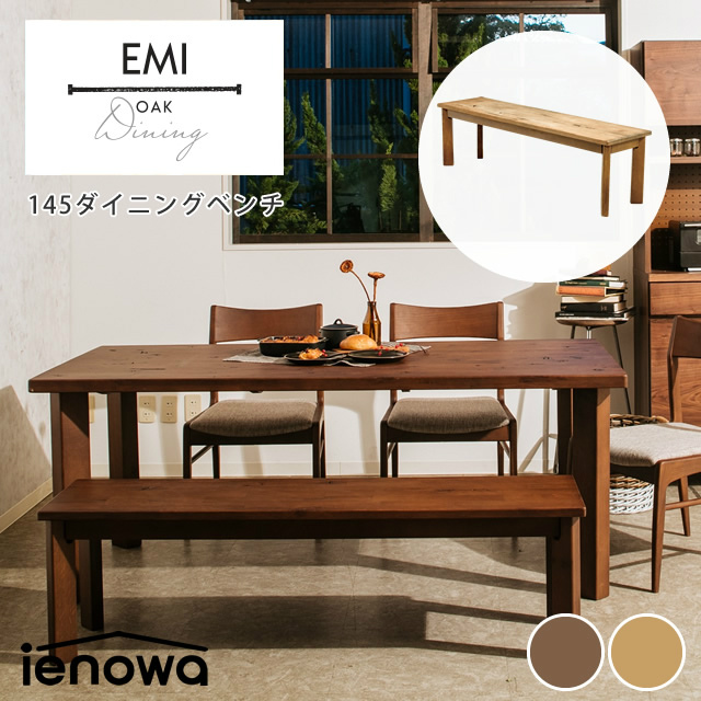 ienowa(イエノワ) EMI ダイニングベンチ 幅145cm