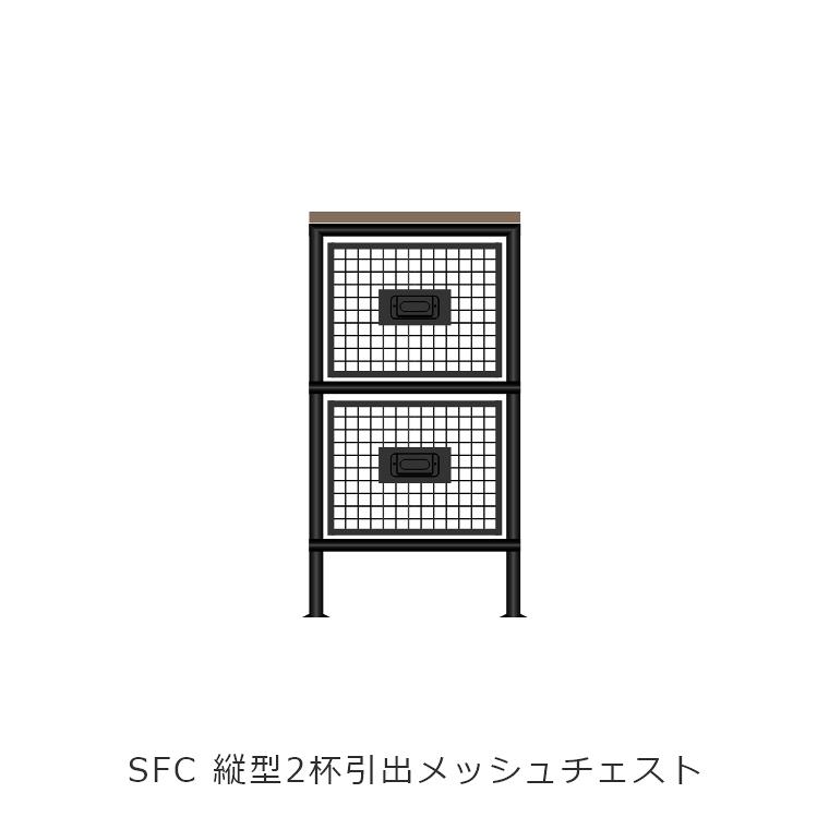 縦型2杯引出メッシュチェスト SFC ienowa イエノワ