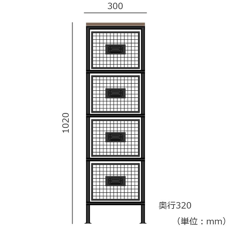 幅300×高さ1020×奥行320mm