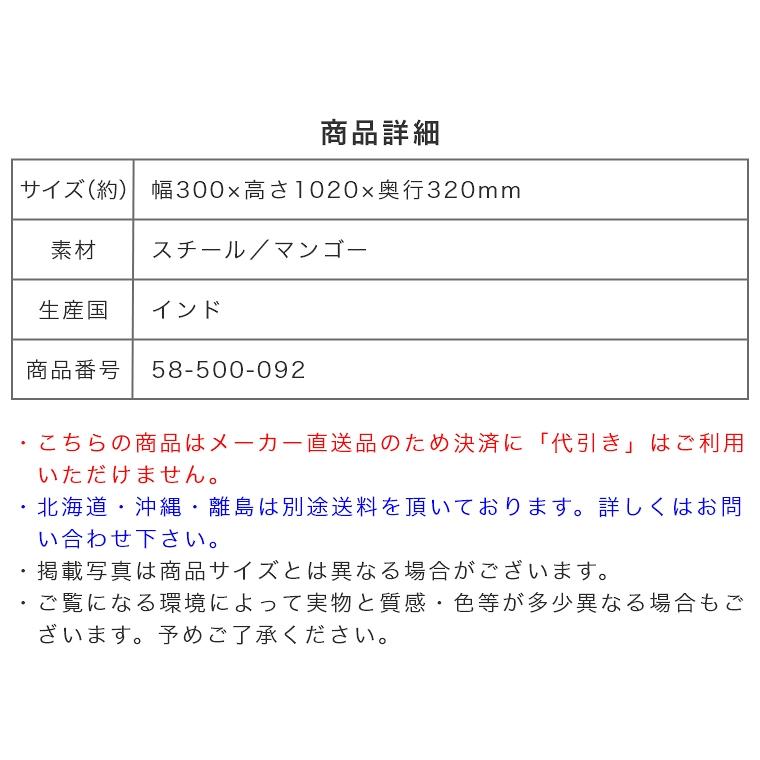 縦型4杯引出メッシュチェスト SFC ienowa イエノワ