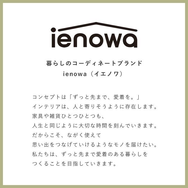 ienowa イエノワ コンセプトは「ずっと先まで、愛着を。」