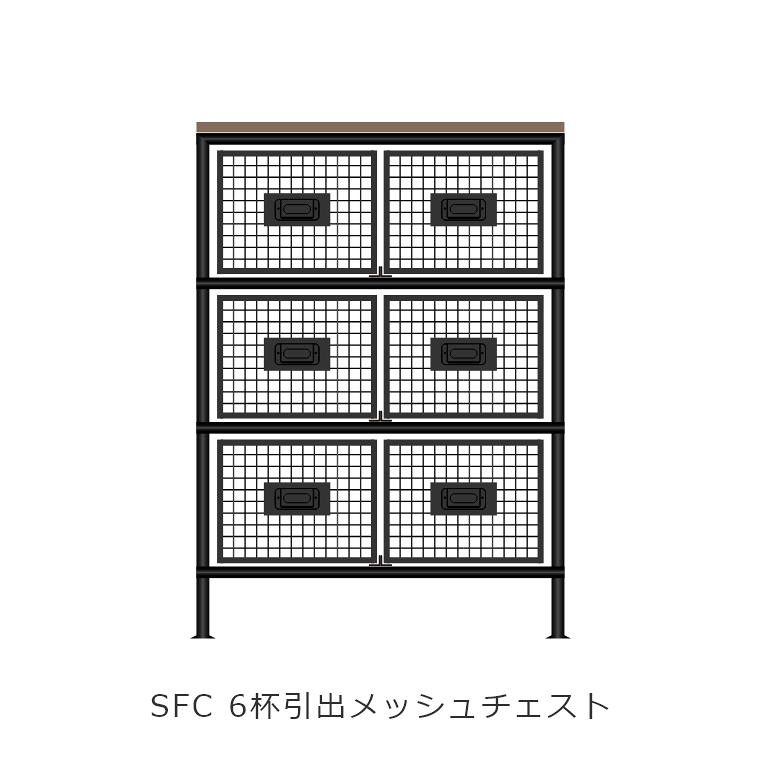 6杯引出メッシュチェスト SFC ienowa イエノワ