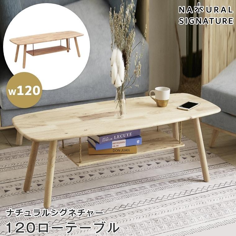 ナチュラルシグネチャー 120ローテーブル 5158