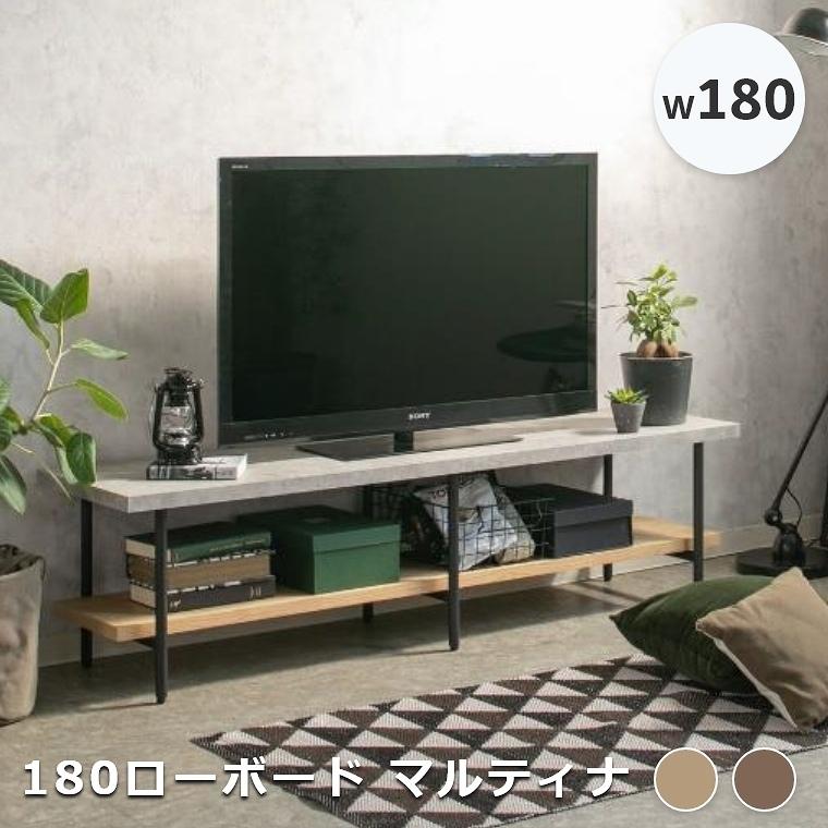コンクリート調と木目調を組み合わせたテレビボード 180ローボード マルティナ