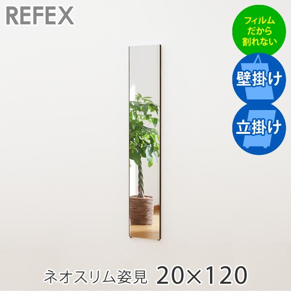 割れない鏡 フィルムミラー リフェクスミラー ネオスリム姿見 20×120cm RT-20120