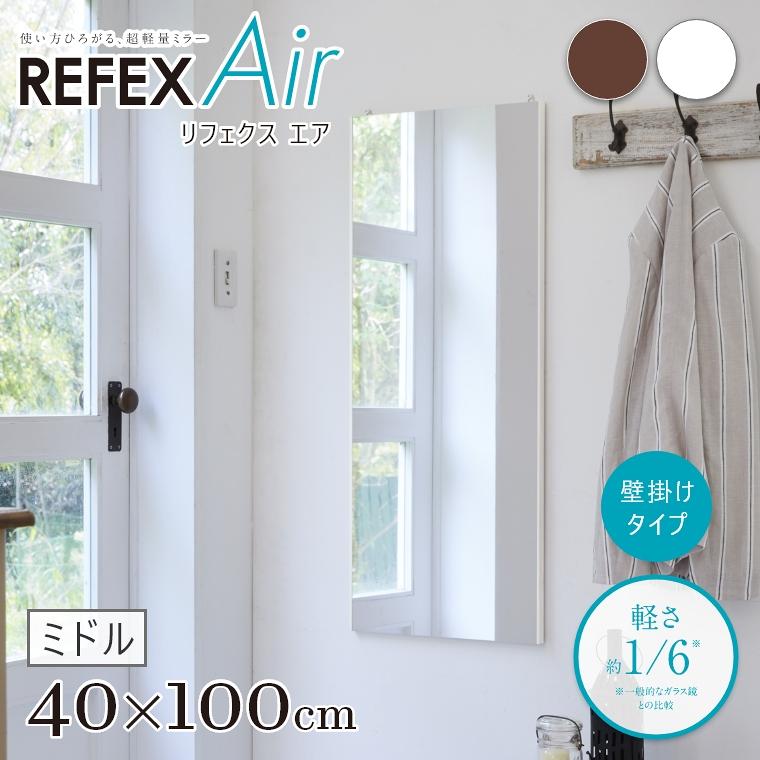 リフェクス・エア ミニ 40×100cm RMA-2