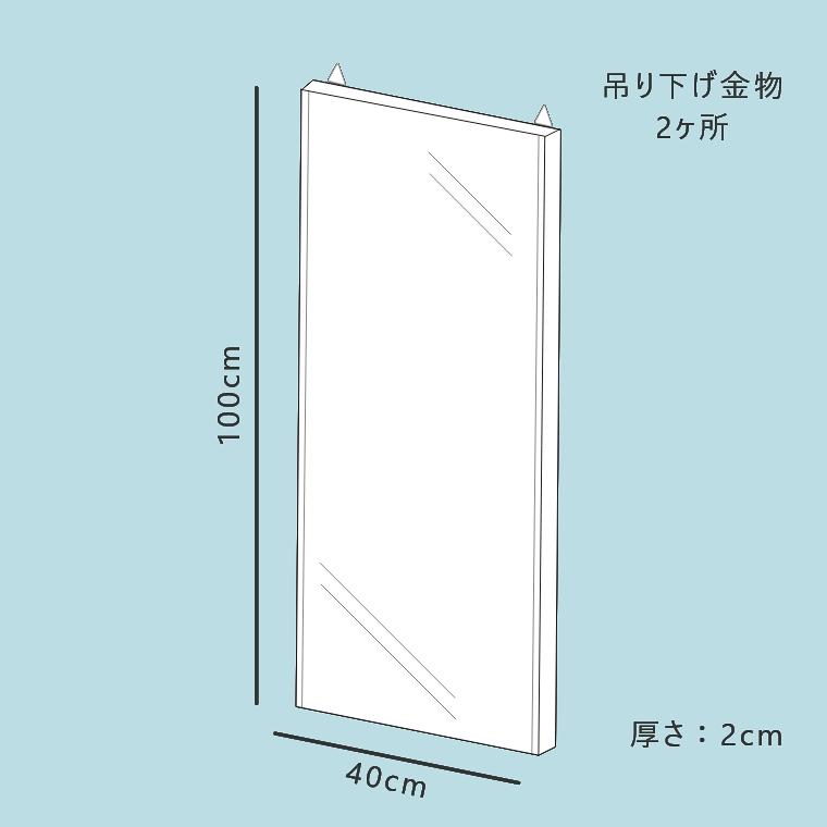 幅40×高さ100cm、厚さ:2cm