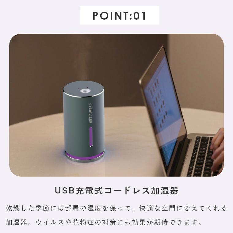 タッチレスで清潔!加湿器+オードアルコールディスペンサー USB充電式ポータブル加湿器 AirMista エアミスタ