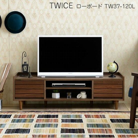 TWICE(トワイス) ローボード TW37-120L
