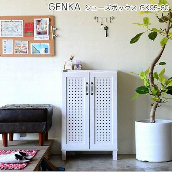 GENKA (ジェンカ) シューズボックス GK95-60