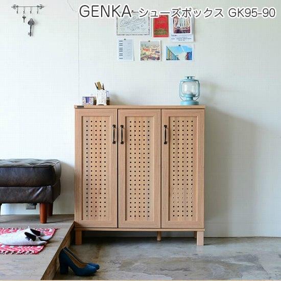 GENKA (ジェンカ) シューズボックス GK95-90