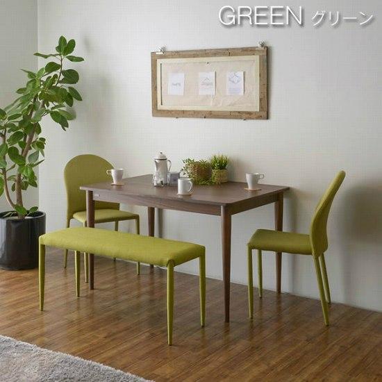 グリーン色