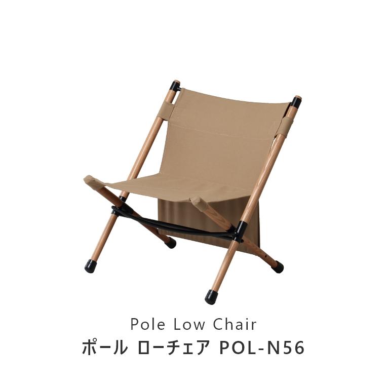 ポール ローチェア POL-N56