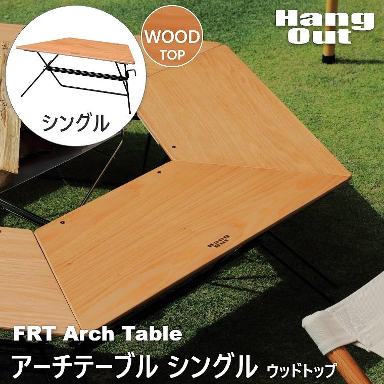 FRT アーチテーブル シングル (1pcs) ウッドトップ