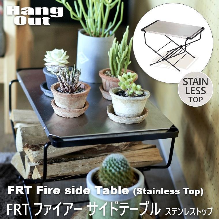 FRT ファイアーサイドテーブル ステンレストップ FRT-5031ST