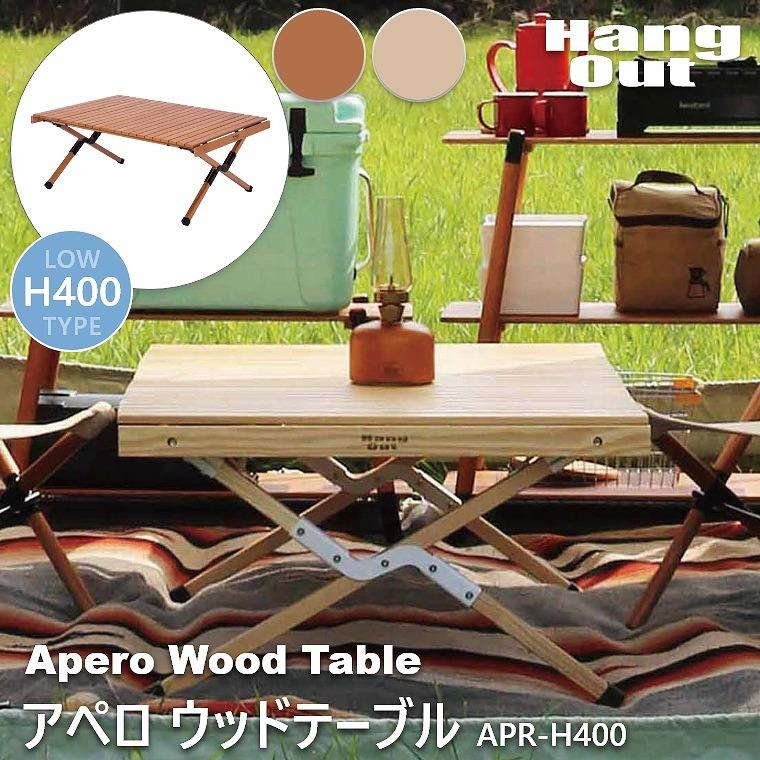 アペロ ウッドテーブル APR-H400