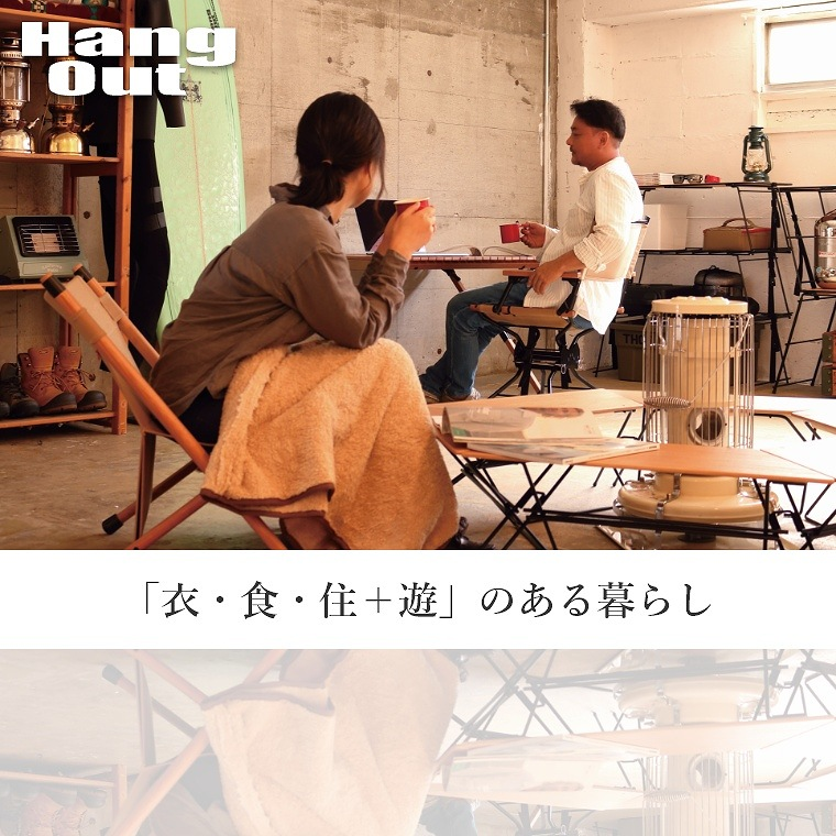 【ハングアウト】「衣・食・住+遊」のある暮らし