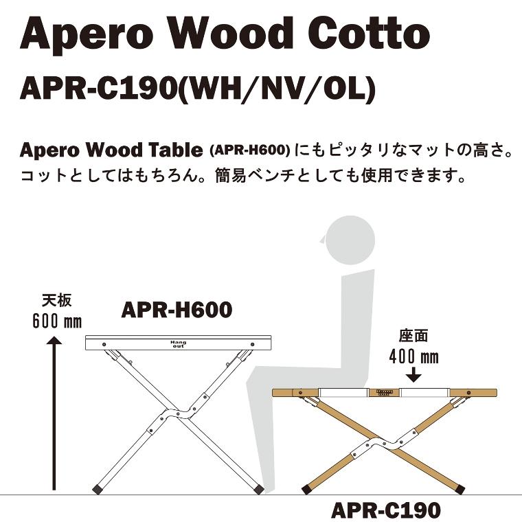 Apero Wood Table (APR-H600)にもピッタリなマットの高さ