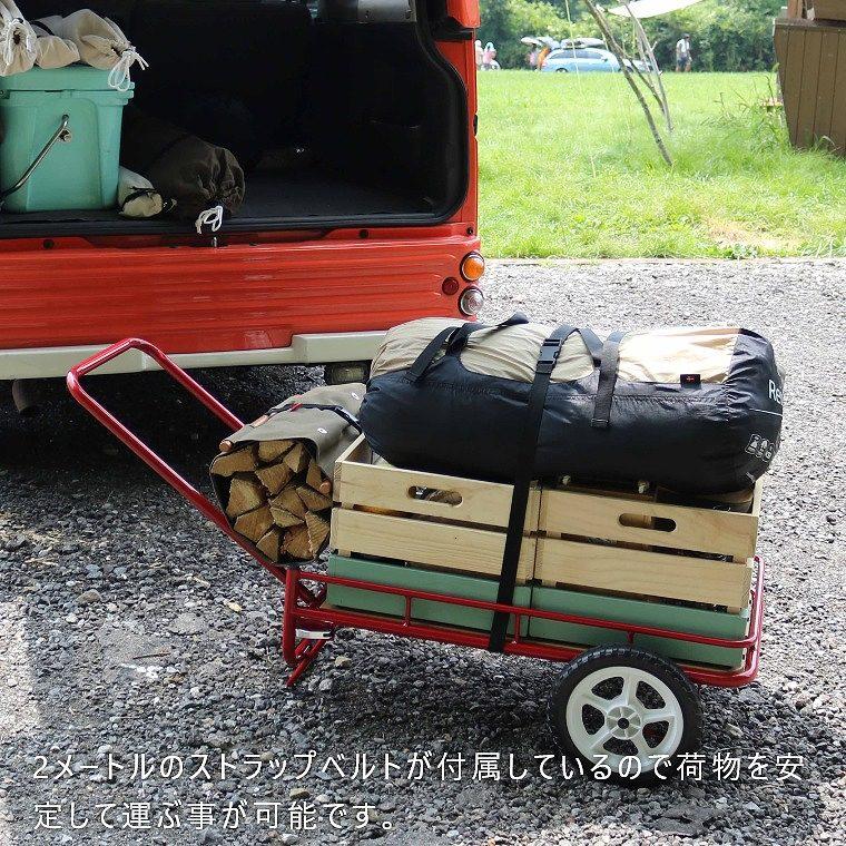 2メートルのストラップベルトが付属しているので荷物を安定して運ぶ事が可能です。