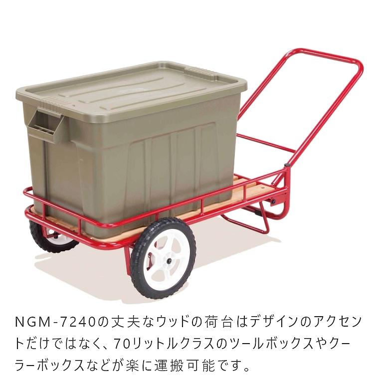 NGM-7240の丈夫なウッドの荷台はデザインのアクセントだけではなく、70リットルクラスのツールボックスやクーラーボックスなどが楽に運搬可能です。