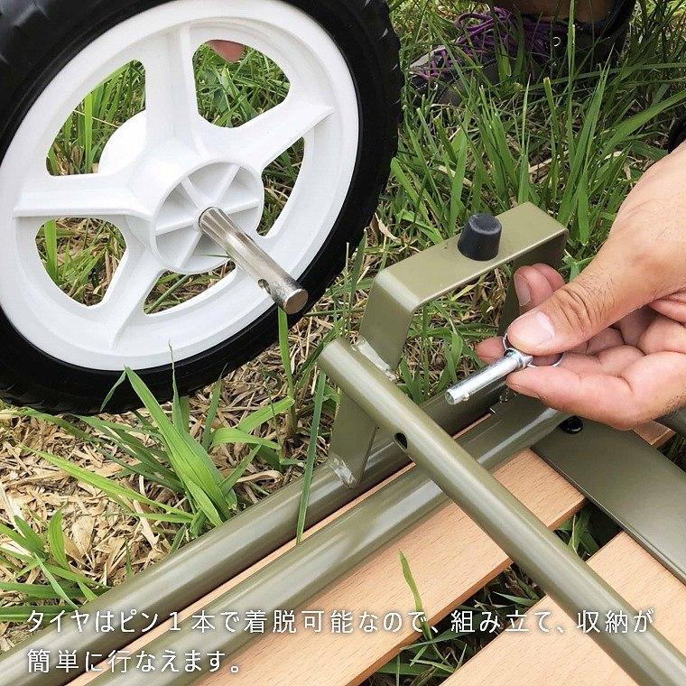 タイヤはピン1本で着脱可能なので、組み立て、収納が簡単に行なえます。