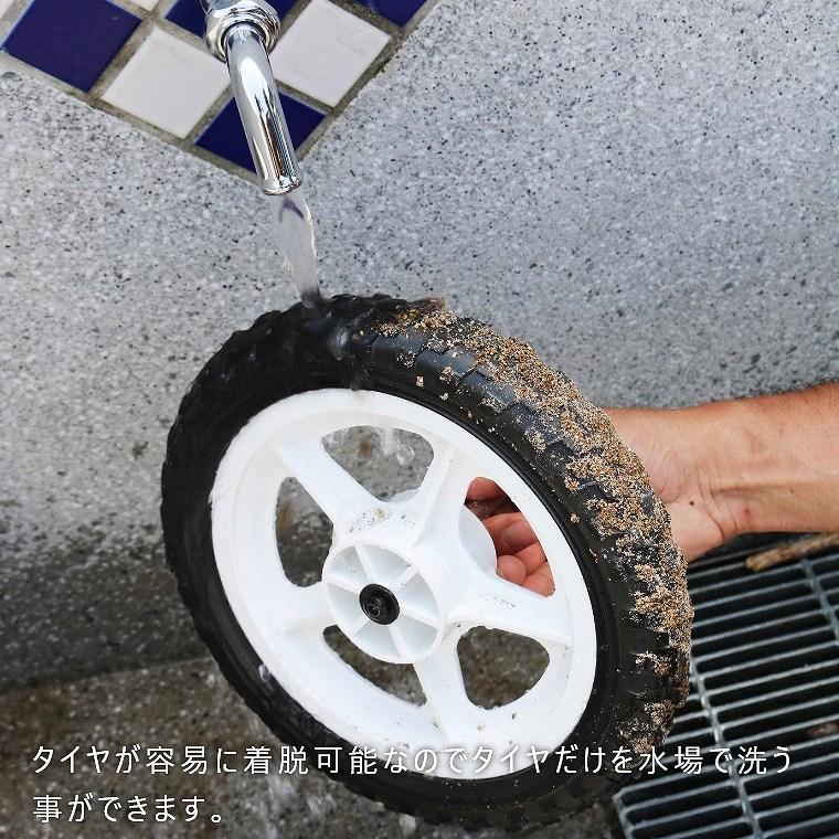 タイヤが容易に着脱可能なのでタイヤだけを水場で洗う事ができます。
