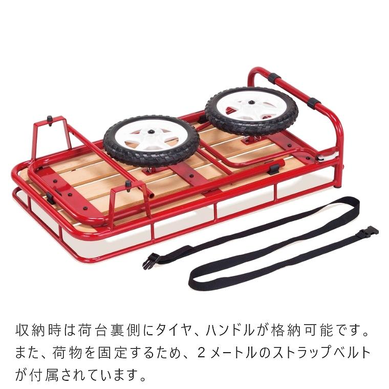 収納時は荷台裏側にタイヤ、ハンドルが格納可能です。