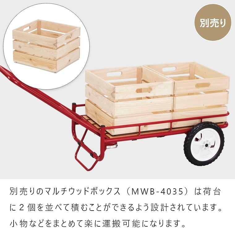 別売りのマルチウッドボックス(MWB-4035)は荷台に2個を並べて積むことができるよう設計されています。小物などをまとめて楽に運搬可能になります。