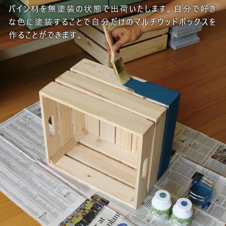 パイン材を無塗装の状態で出荷いたします。自分で好きな色に塗装することで自分だけのマルチウッドボックスを作ることができます。