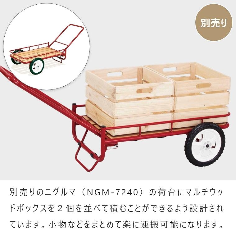別売りのニグルマ(NGM-7240)の荷台にマルチウッドボックスを2個を並べて積むことができるよう設計されています。小物などをまとめて楽に運搬可能になります。