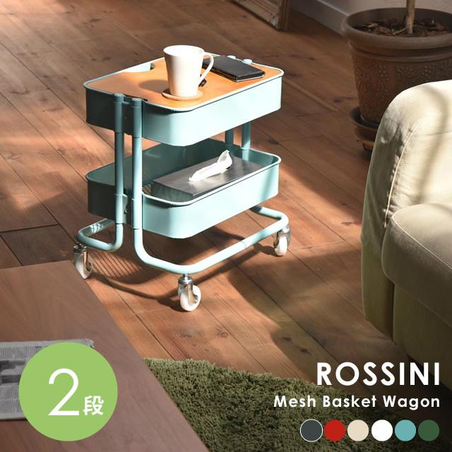 バスケットワゴン キッチンワゴン ROSSINI ロッシーニ 2段タイプ