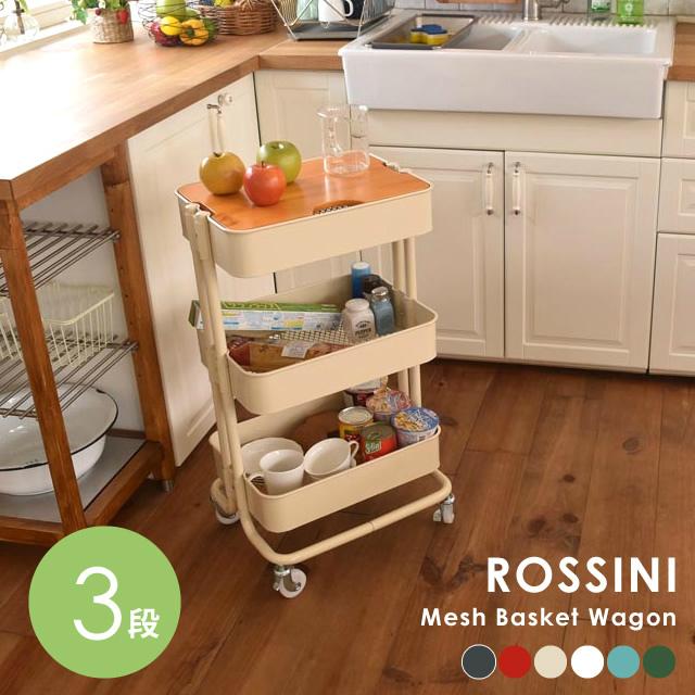 バスケットワゴン キッチンワゴン ROSSINI ロッシーニ 3段タイプ