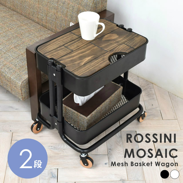 キッチンワゴン バスケットワゴン ROSSINI ロッシーニ モザイク 2段タイプ