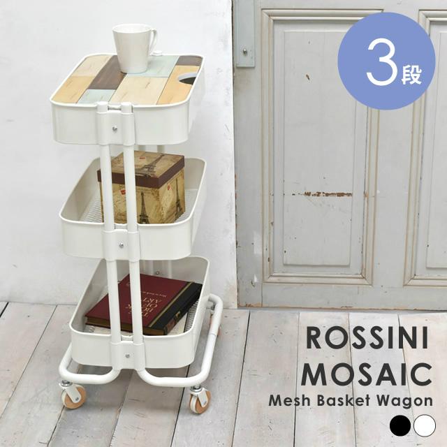 キッチンワゴン バスケットワゴン ROSSINI ロッシーニ モザイク 3段タイプ