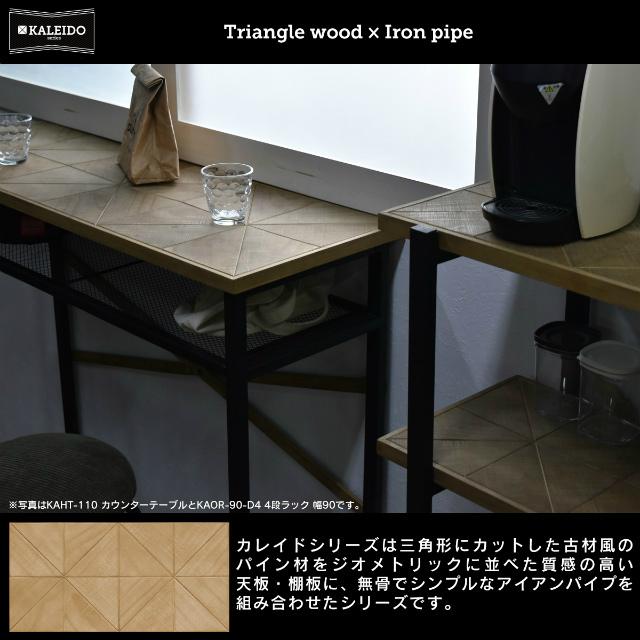 古材風のパイン材とアイアンパイプがおしゃれな収納ラック KALEIDO カレイド 2段ラック 幅90cm