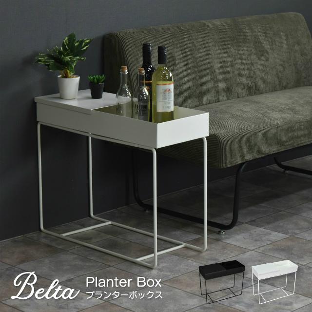 フタ付きプランターボックス ベルタ