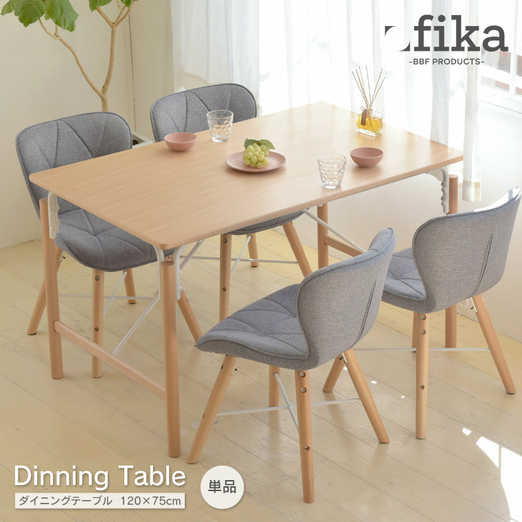 軽やかで可愛いfikaシリーズ ダイニングテーブル幅120