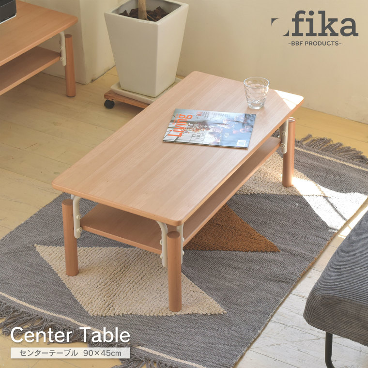 無垢材を目と肌で感じる贅沢なリビングテーブル。 fika センターテーブル FICT-90 B.Bファニシング