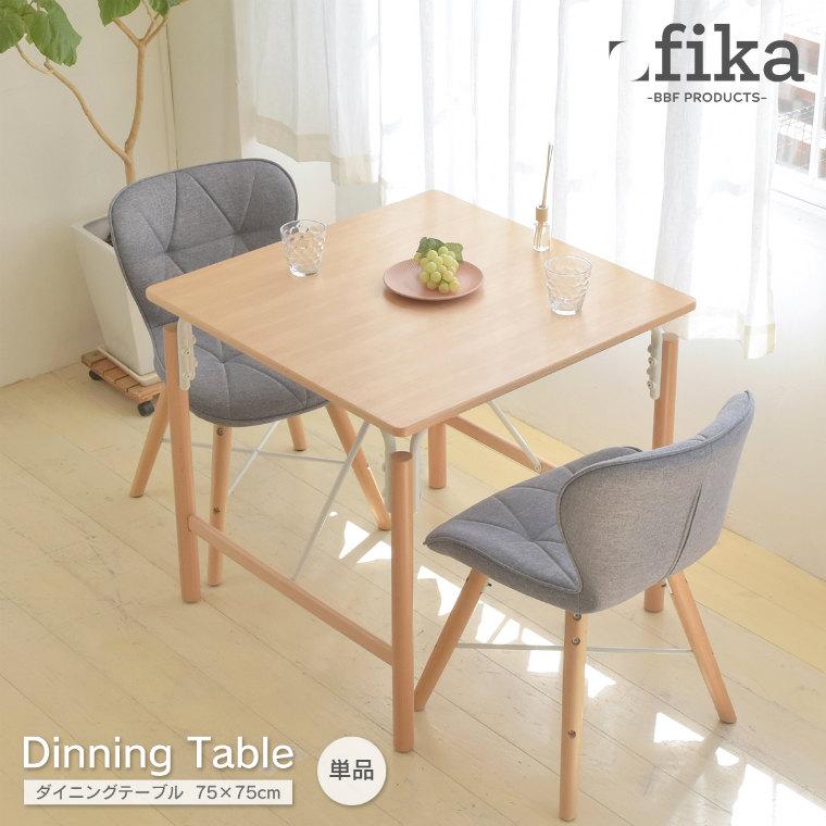 軽やかで可愛いfikaシリーズ ダイニングテーブル幅75