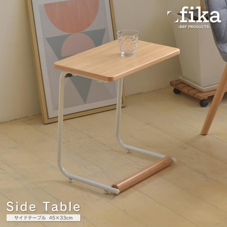 ソファの下に差し込んで引き寄せて使える! fika サイドテーブル FIST-45 B.Bファニシング