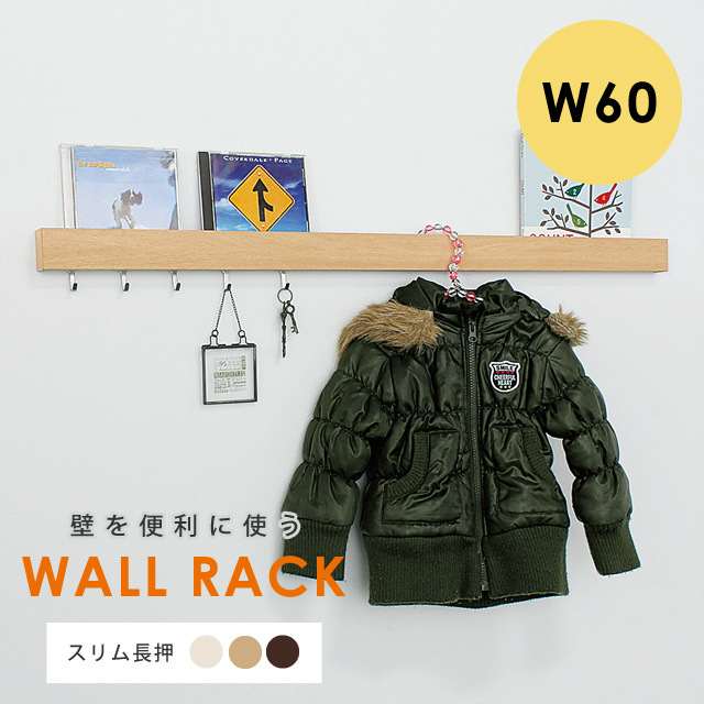 ウォールラック ウォールシェルフ 壁に付けられる家具 スリム長押 600mm