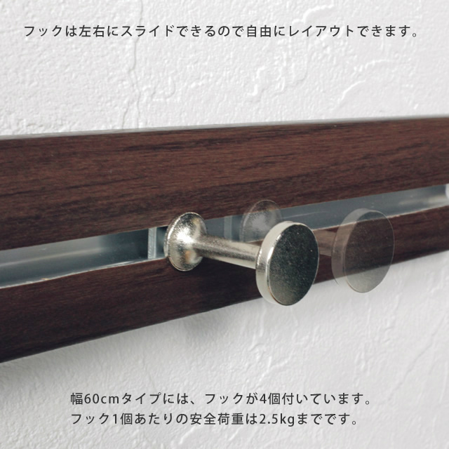壁につけられるハンガーフック スリムレールフック 600mm