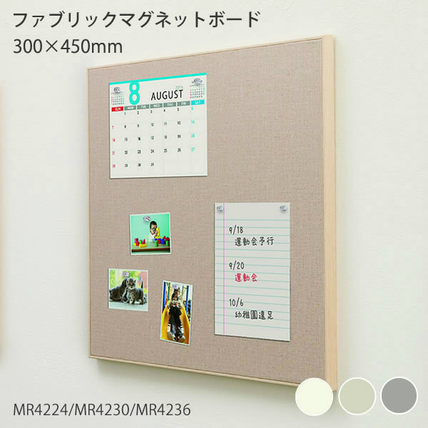 ファブリックマグネットボード 300×450mm