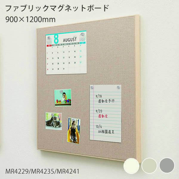 ファブリックマグネットボード 900×1200mm
