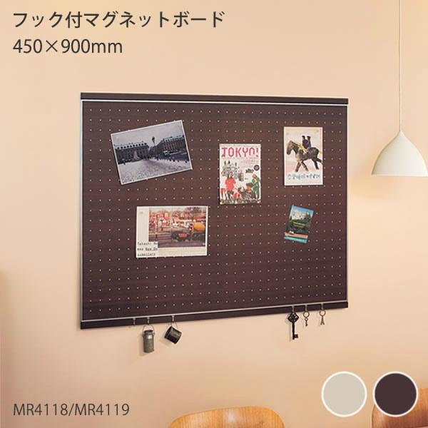 フック付マグネットボード 450×900mm
