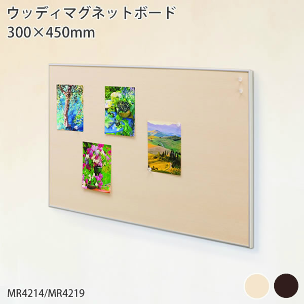 ウッディマグネットボード 300×450mm