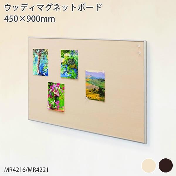 ウッディマグネットボード 450×900mm