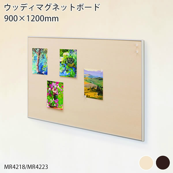 ウッディマグネットボード 900×1200mm
