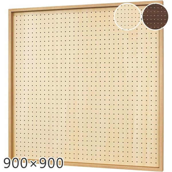 BOX有孔ボード 900×900mm