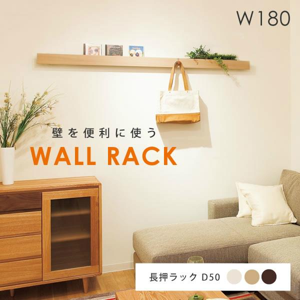 ウォールラック(壁面収納) 長押ラック D50 幅180×奥行5cm オリジン